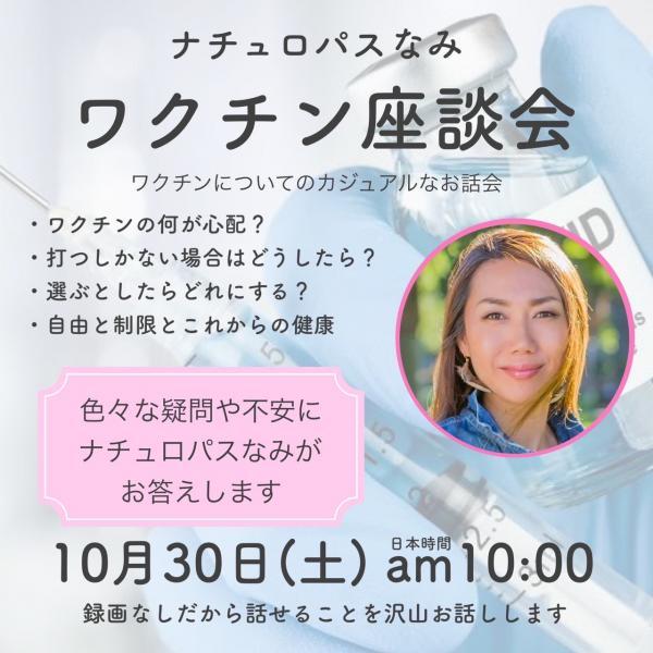 ワクチン座談会 by ナチュロパスなみ