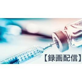【録画配信】立花あいかコラボライブセミナー「ワクチンとこれからの未来」