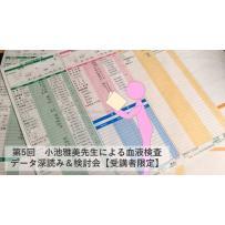 【ライブ】第5回 小池雅美先生による血液検査データ深読み&検討会【受講者限定】