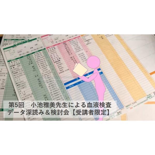 【録画配信】第5回 小池雅美先生による血液検査データ深読み&検討会【受講者限定】