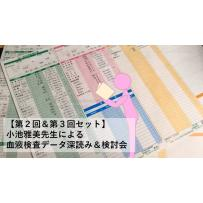 第2回&第3回セット 小池雅美先生による血液検査データ深読み&検討会【受講者限定】