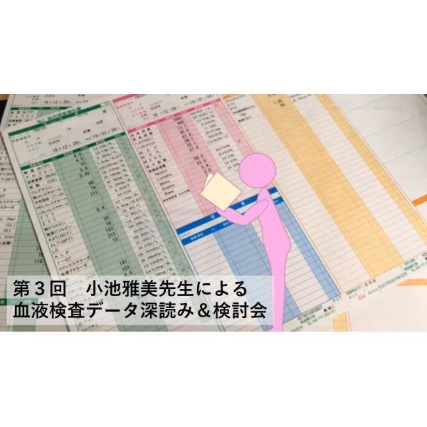第3回 小池雅美先生による血液検査データ深読み&検討会【受講者限定】